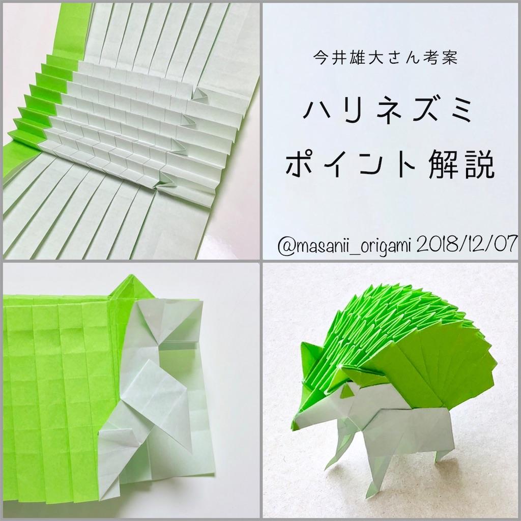 f:id:masanii_origami:20181207225524j:image