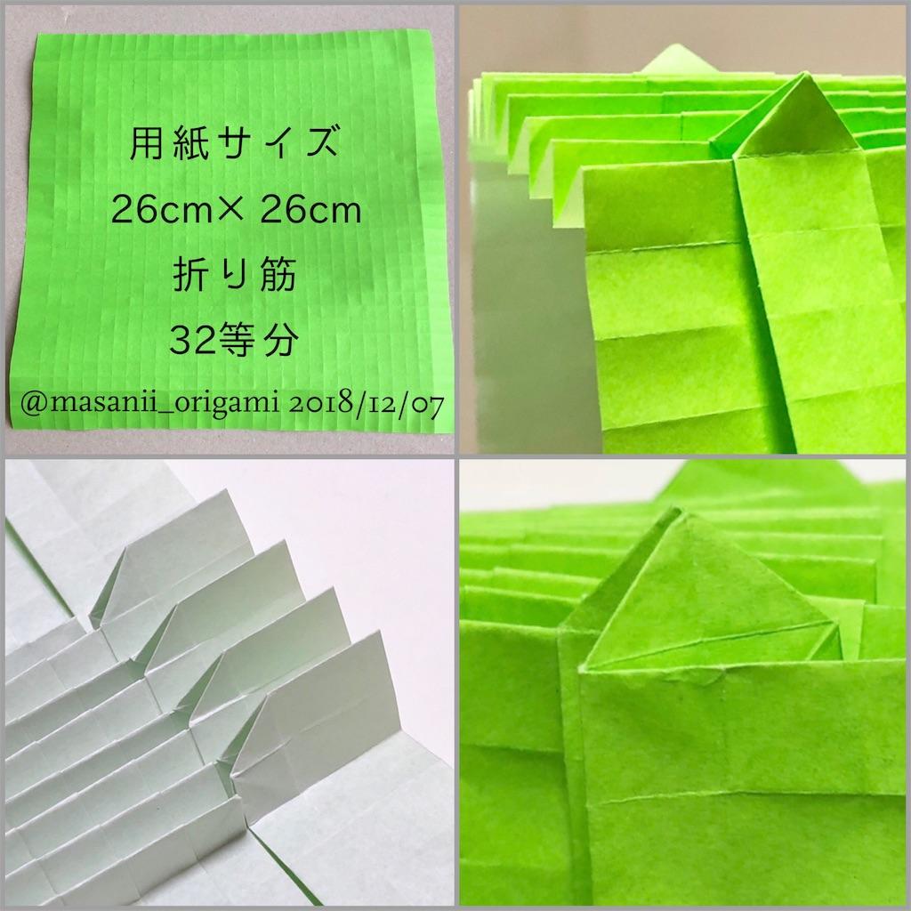 f:id:masanii_origami:20181207230603j:image