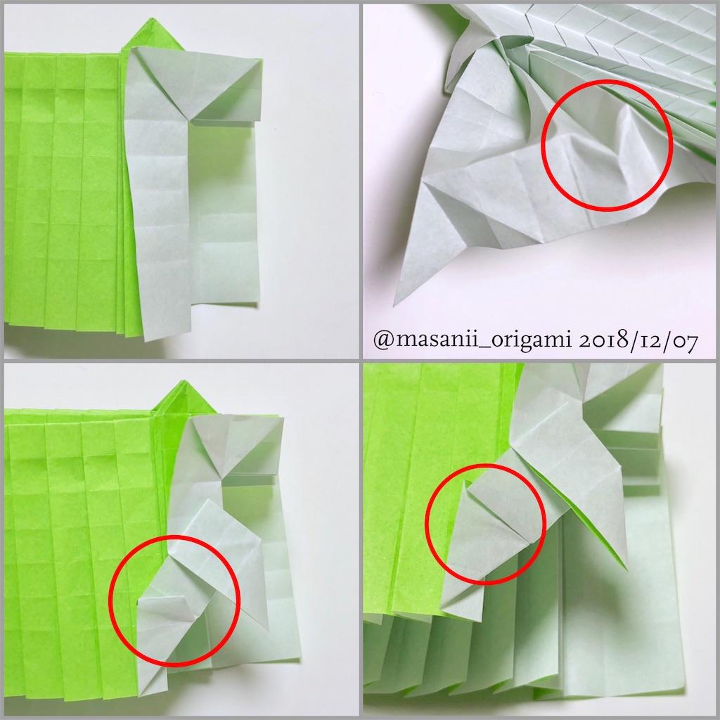 f:id:masanii_origami:20181207230621j:image