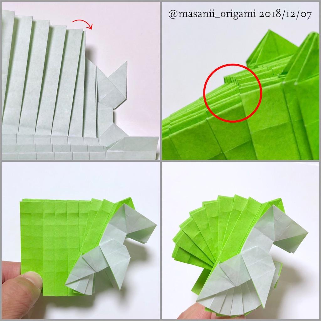 f:id:masanii_origami:20181207230630j:image