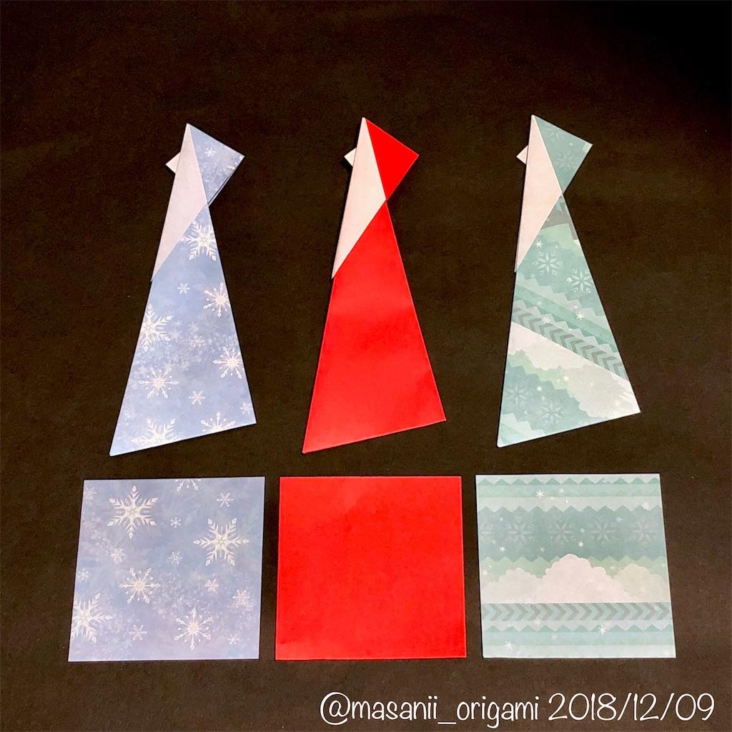 f:id:masanii_origami:20181209230719j:image
