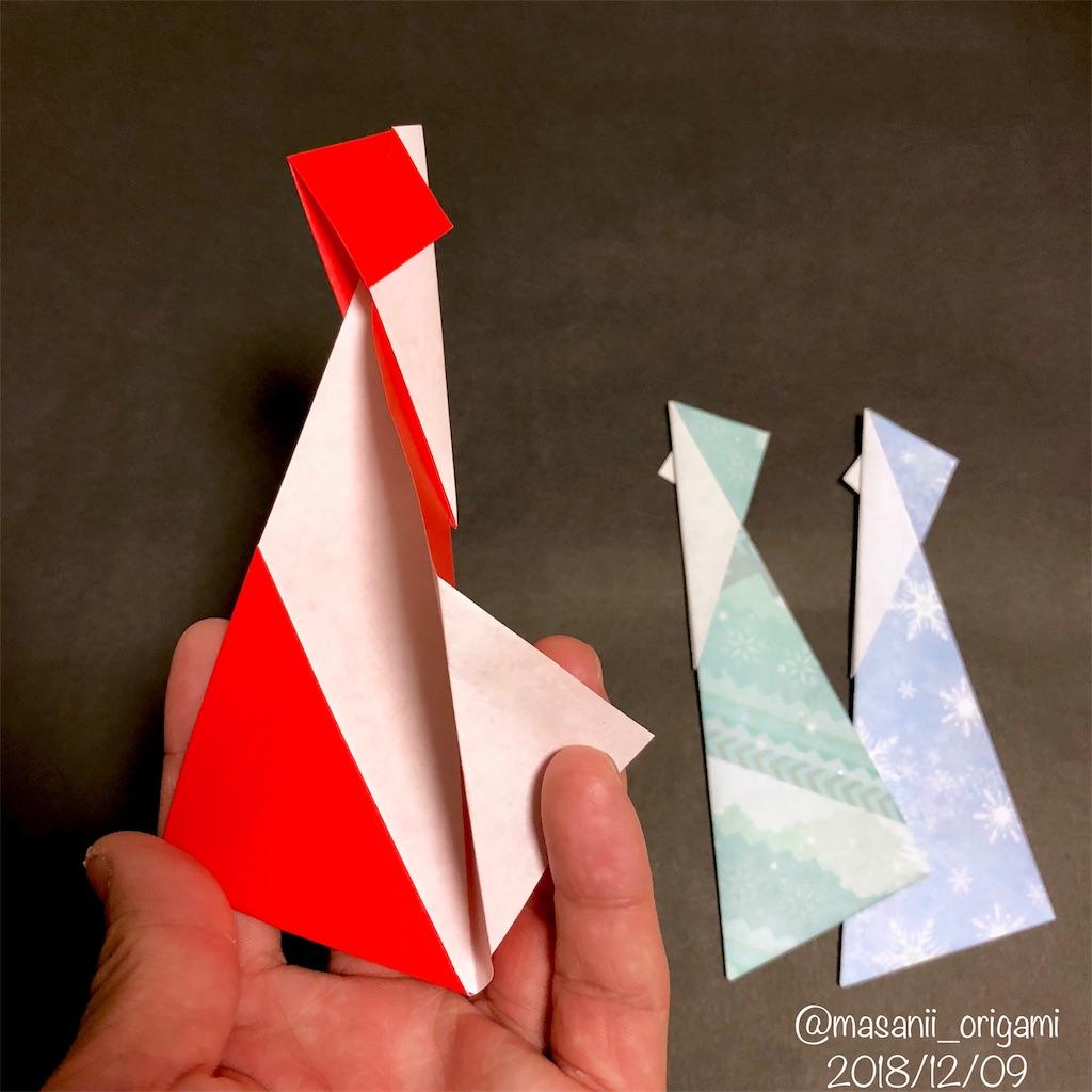 f:id:masanii_origami:20181209230739j:image