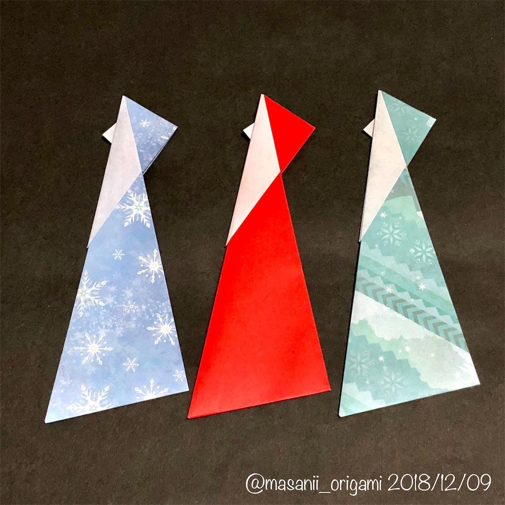 f:id:masanii_origami:20181209230909j:image