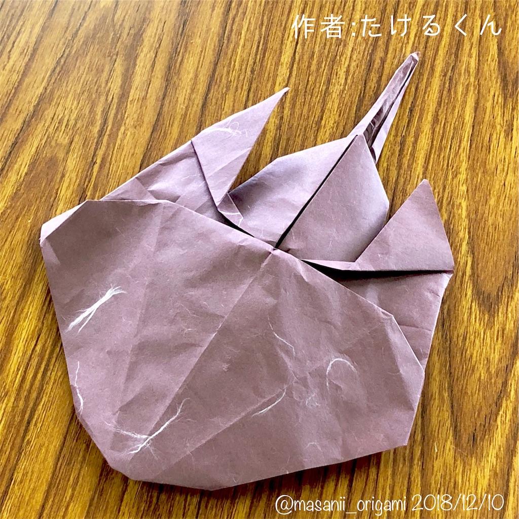 f:id:masanii_origami:20181210232820j:image