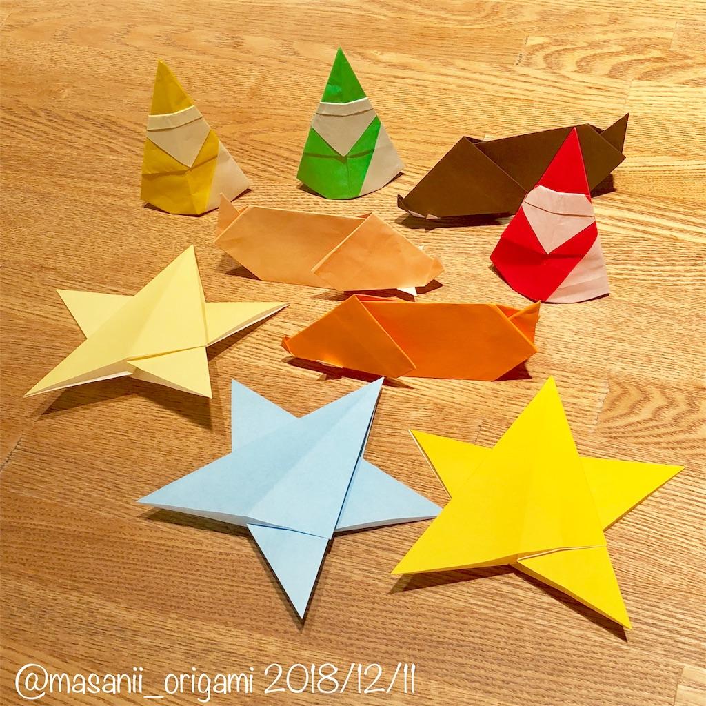 f:id:masanii_origami:20181211220416j:image