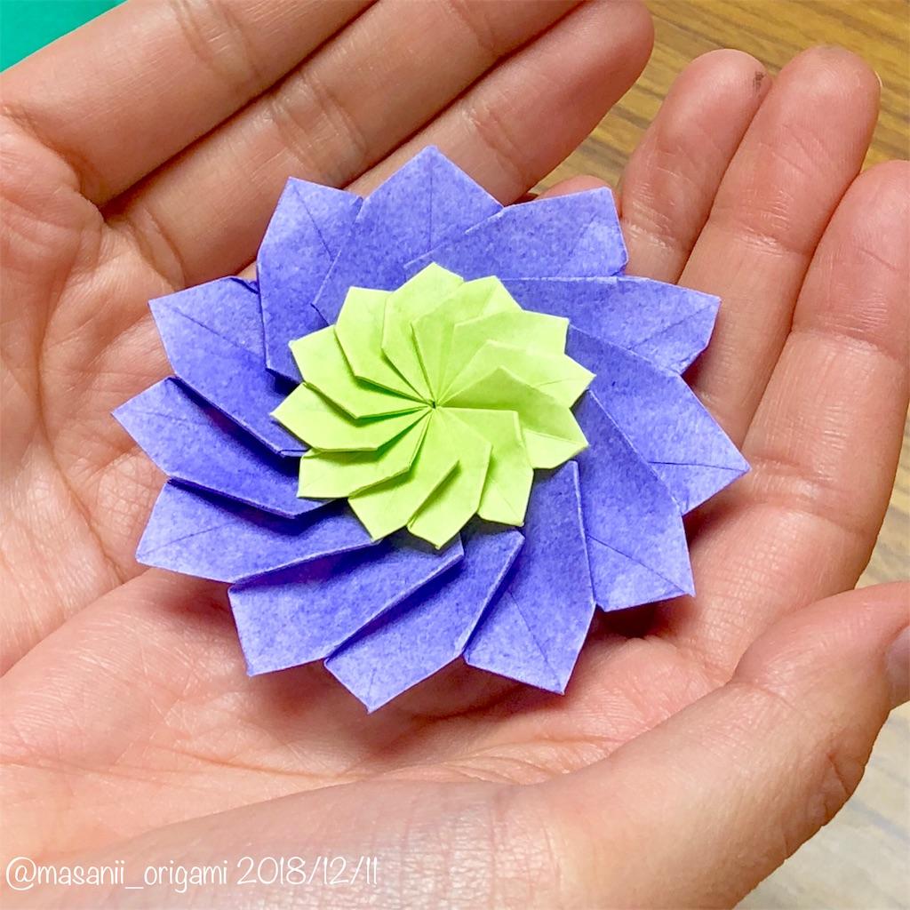 f:id:masanii_origami:20181211220457j:image