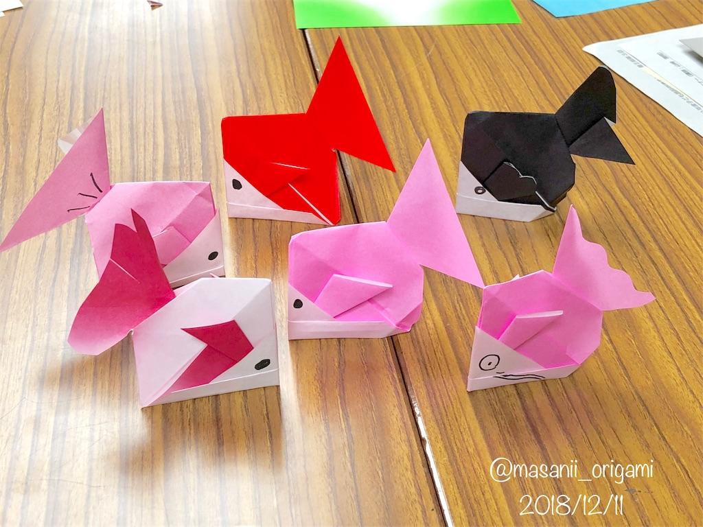f:id:masanii_origami:20181211220513j:image