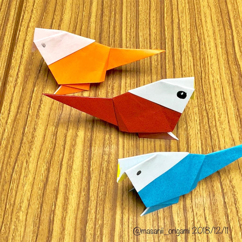 f:id:masanii_origami:20181211220523j:image