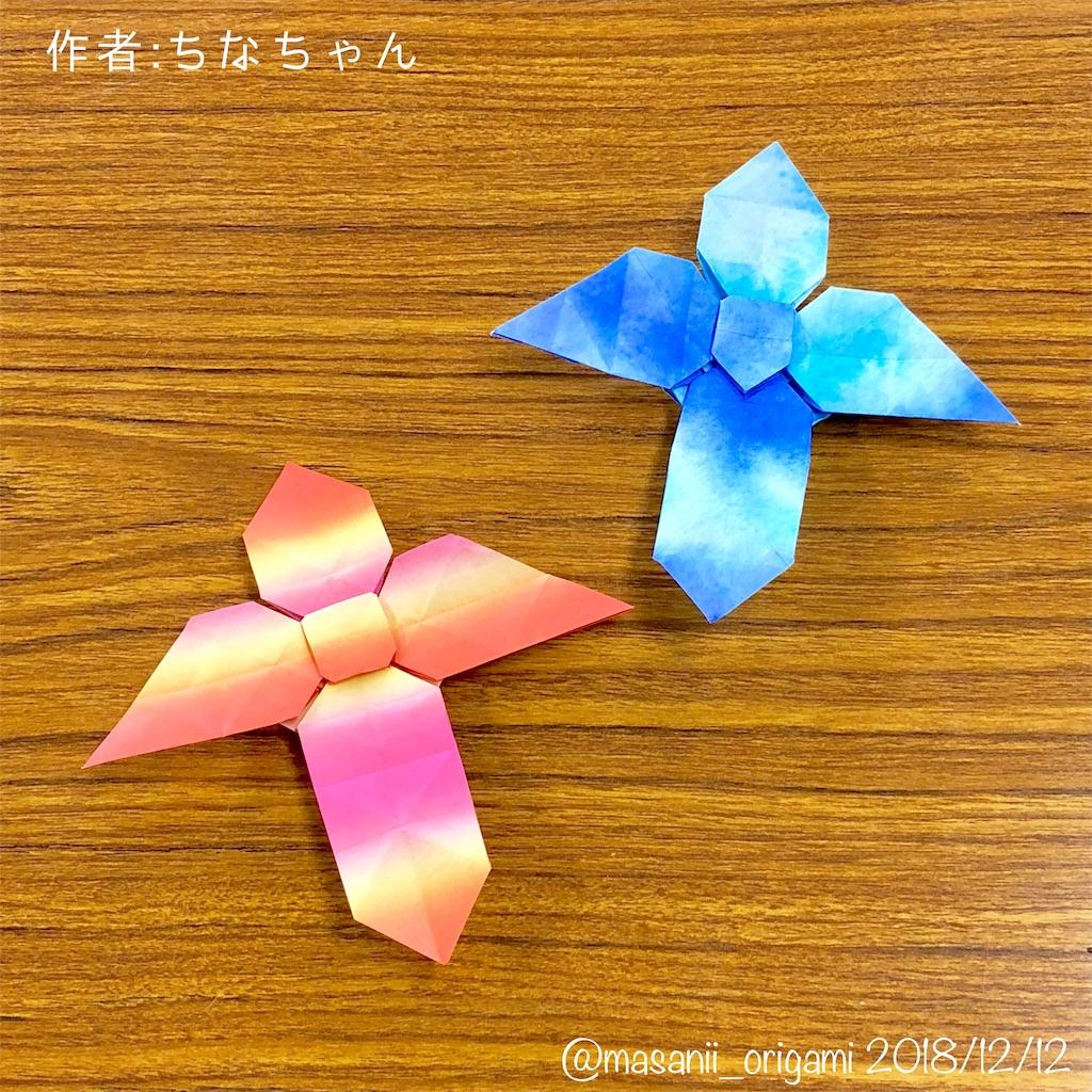 f:id:masanii_origami:20181212230144j:image