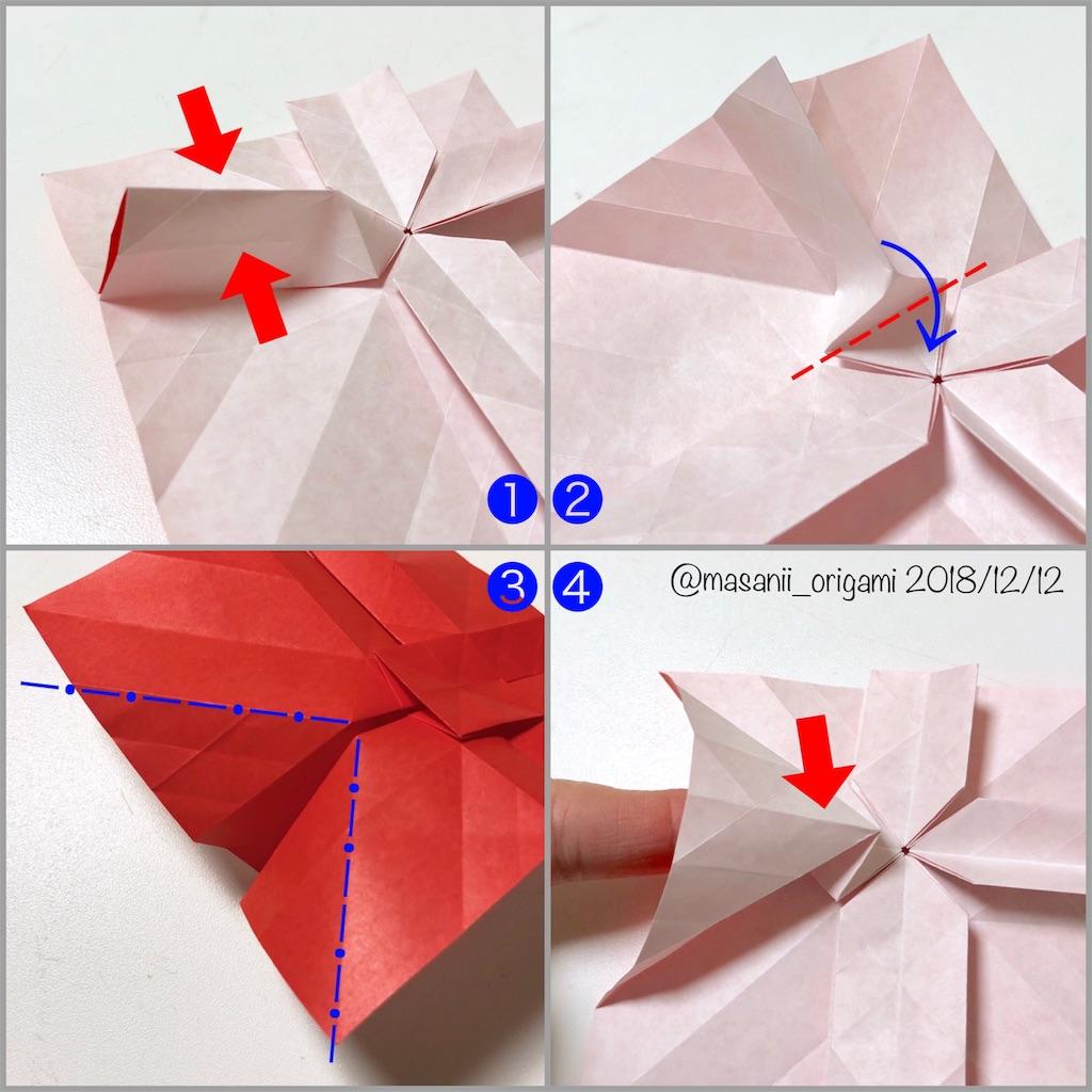 f:id:masanii_origami:20181212230212j:image