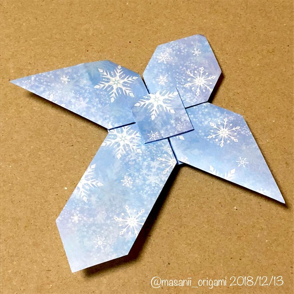 f:id:masanii_origami:20181213212612j:image
