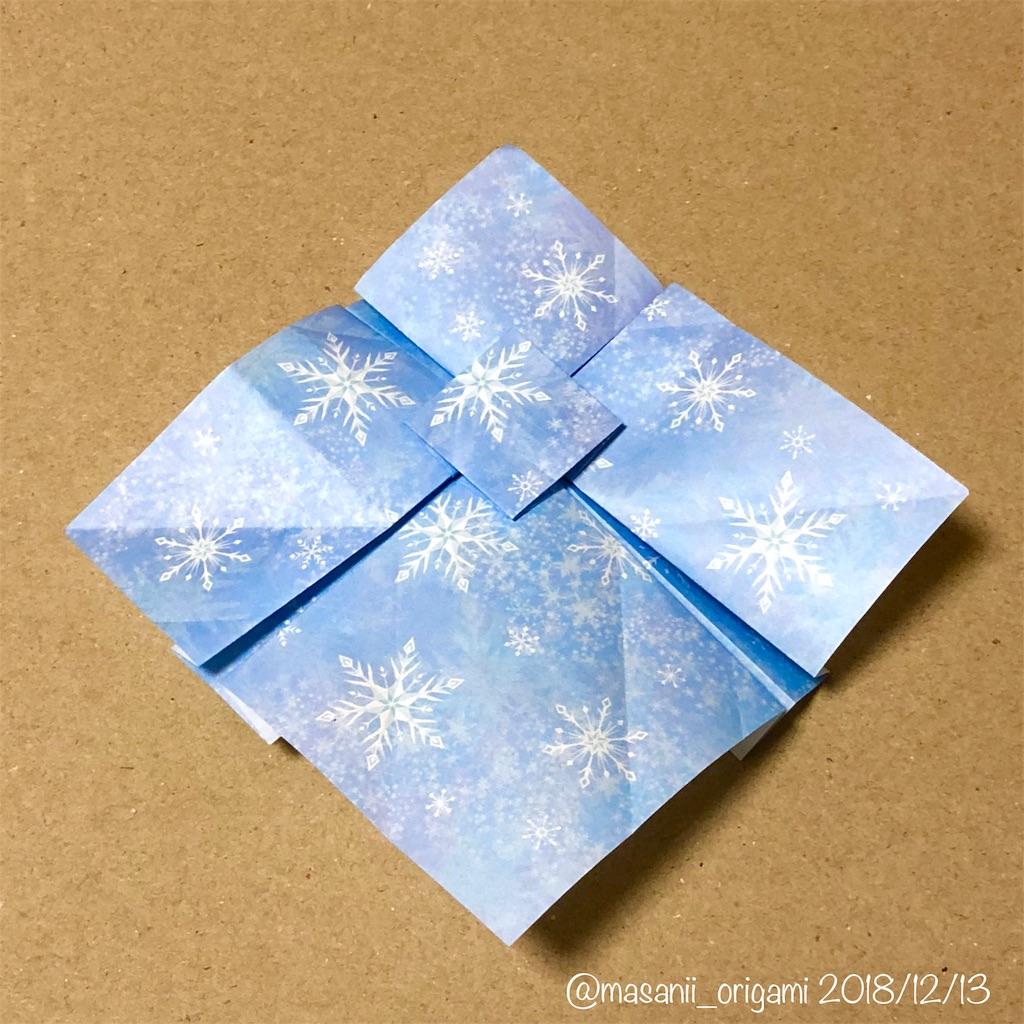 f:id:masanii_origami:20181213213034j:image