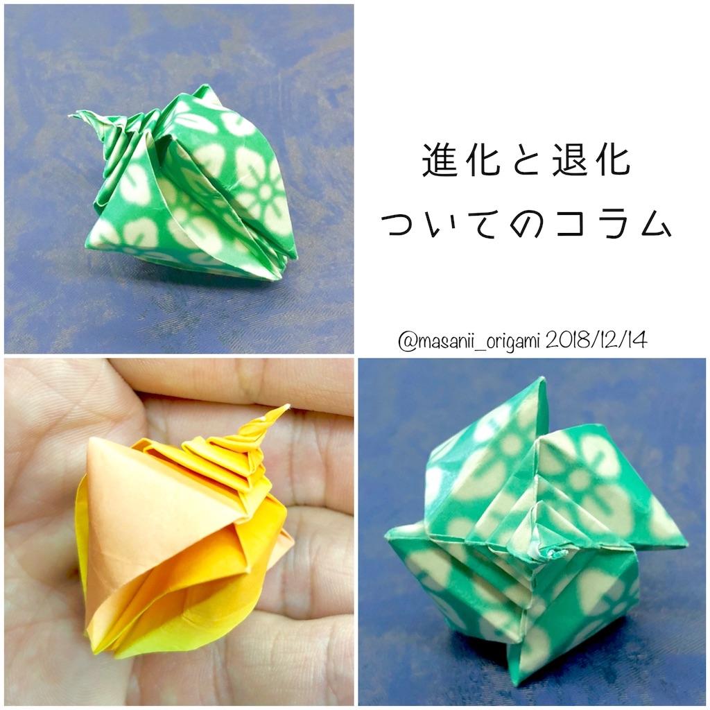f:id:masanii_origami:20181214231043j:image