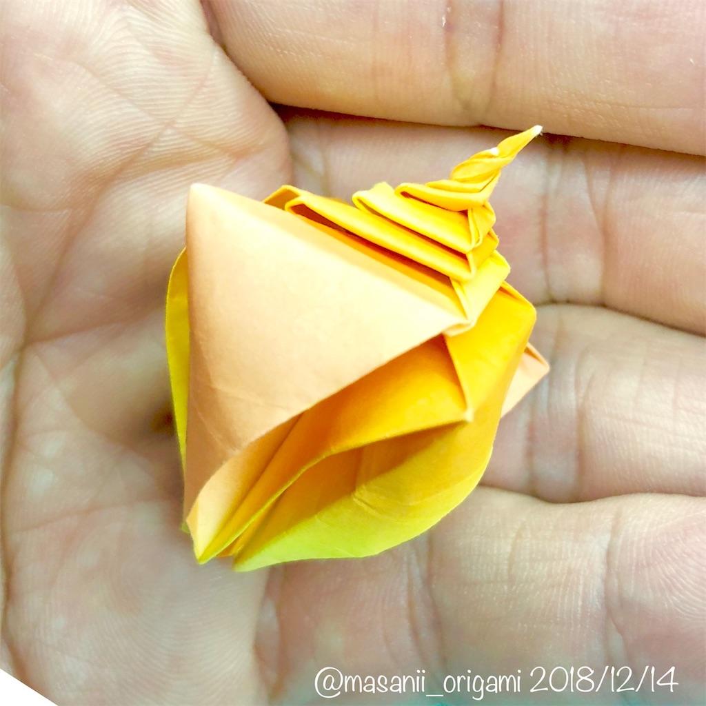 f:id:masanii_origami:20181214231321j:image