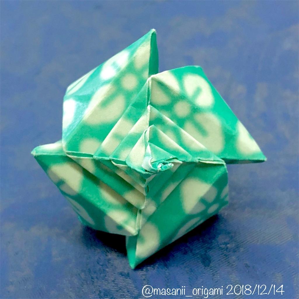 f:id:masanii_origami:20181214231412j:image