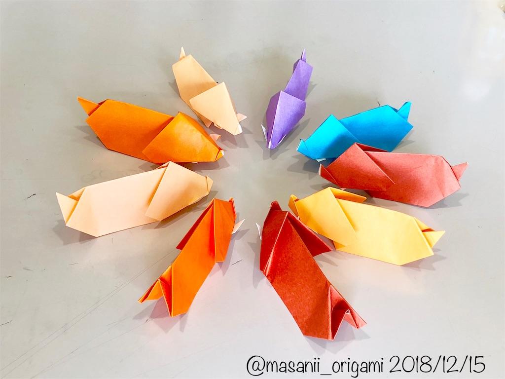 f:id:masanii_origami:20181215221239j:image