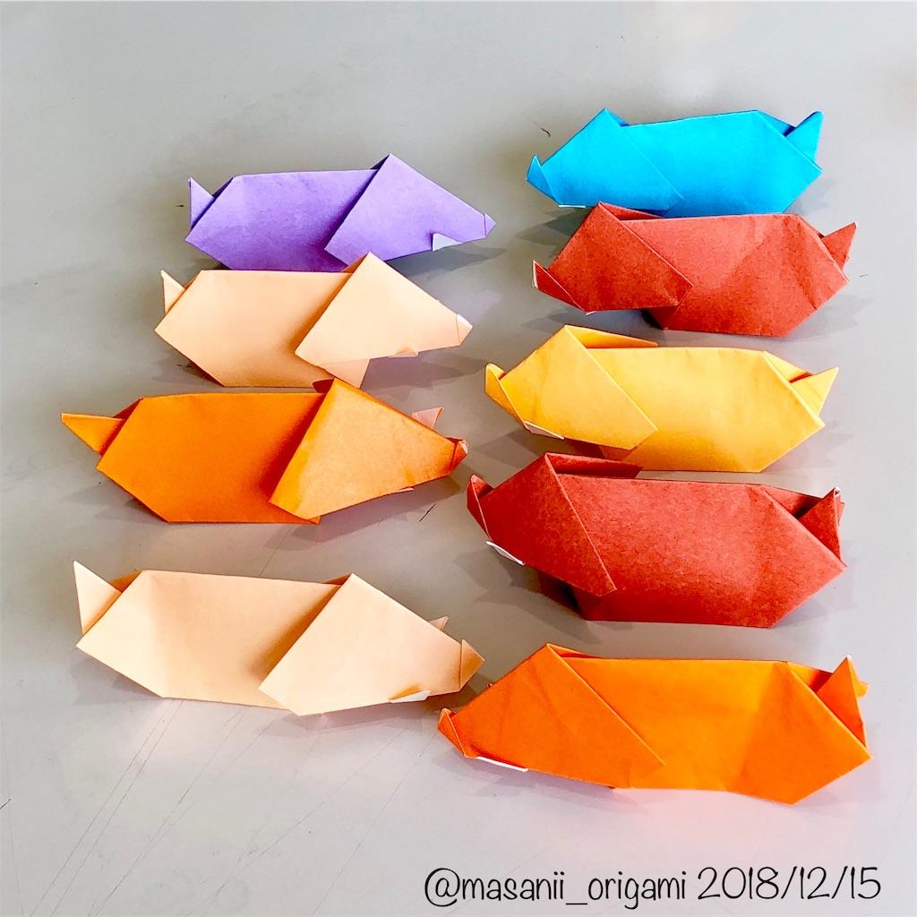 f:id:masanii_origami:20181215221655j:image