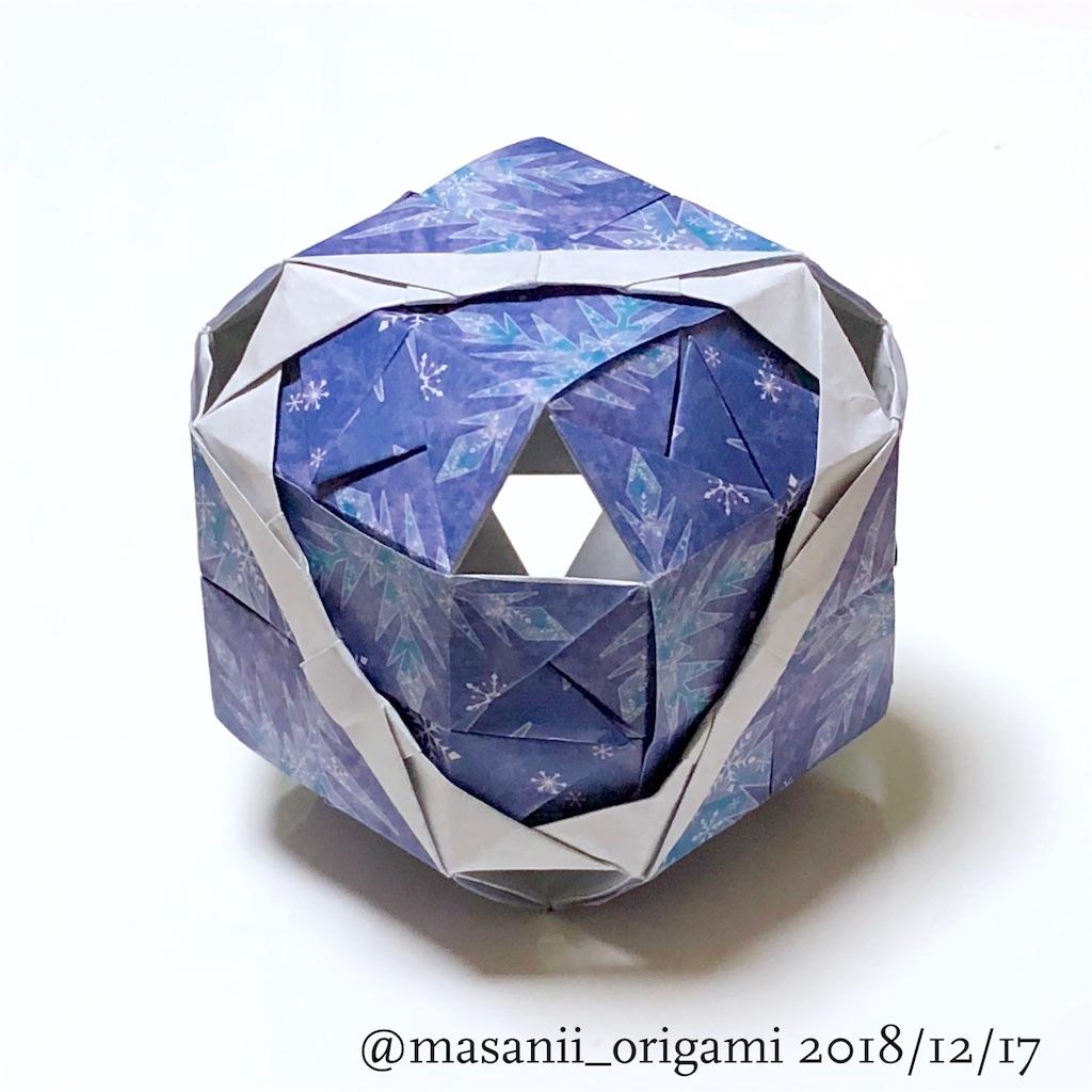 f:id:masanii_origami:20181217202106j:image