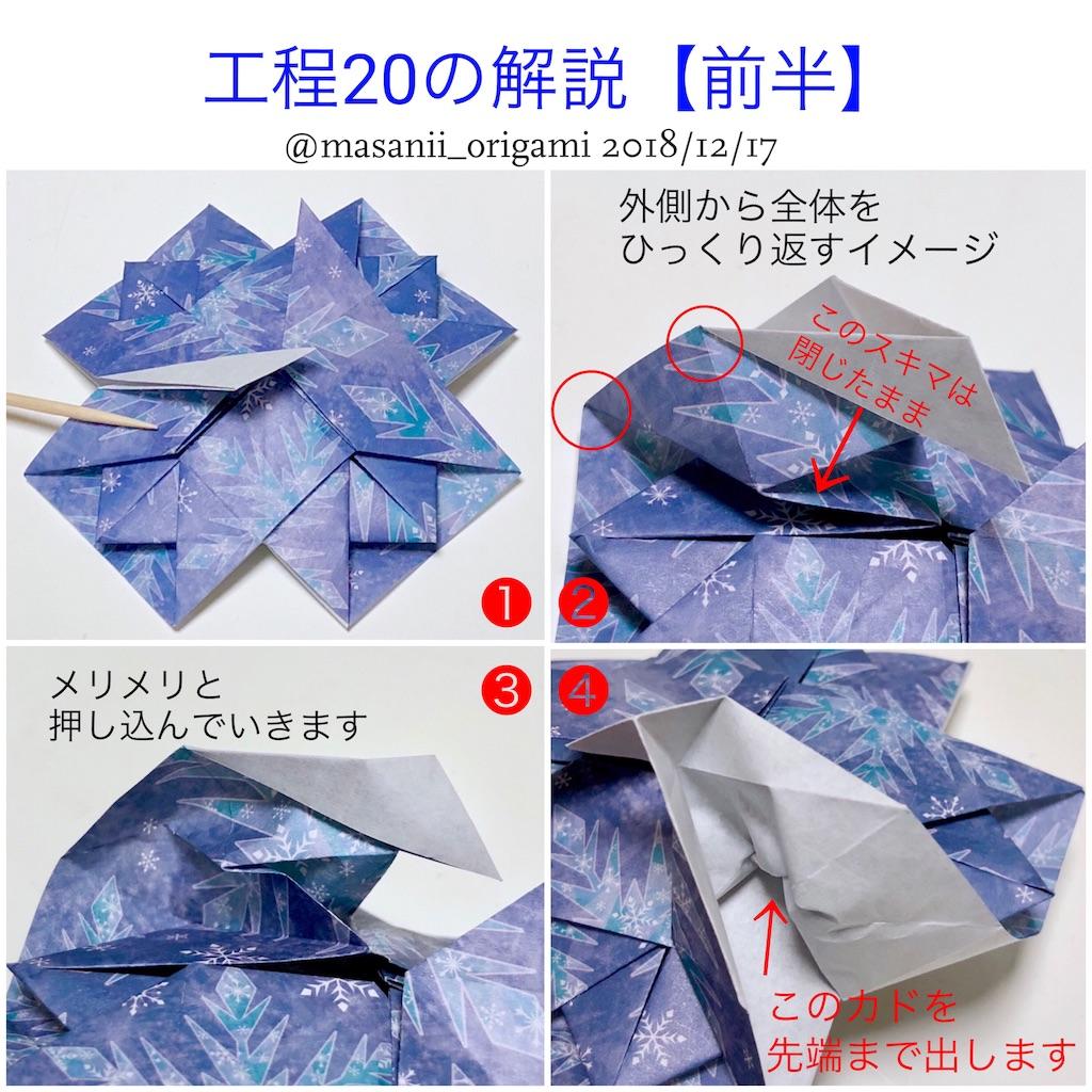 f:id:masanii_origami:20181217202142j:image