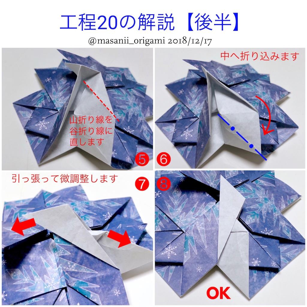 f:id:masanii_origami:20181217202149j:image