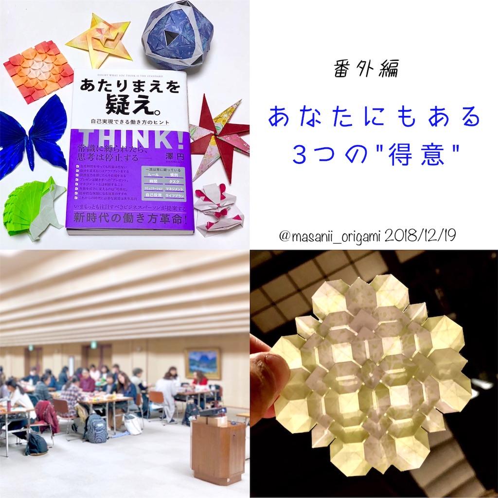 f:id:masanii_origami:20181219192743j:image