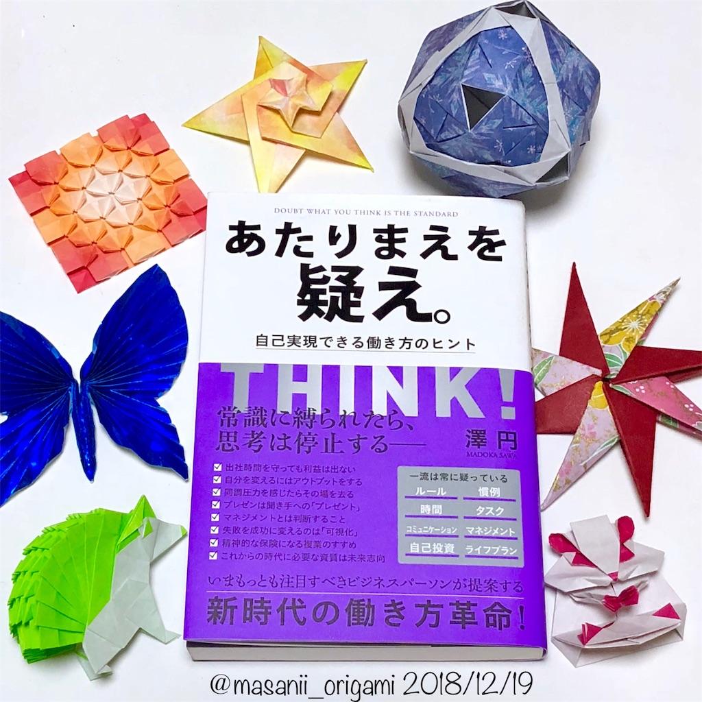 f:id:masanii_origami:20181219192935j:image