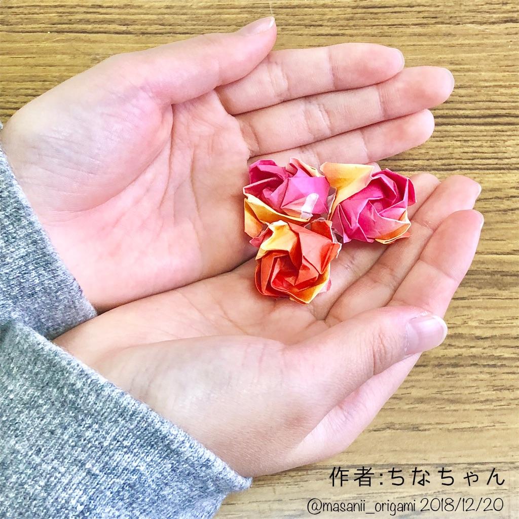 f:id:masanii_origami:20181220215407j:image