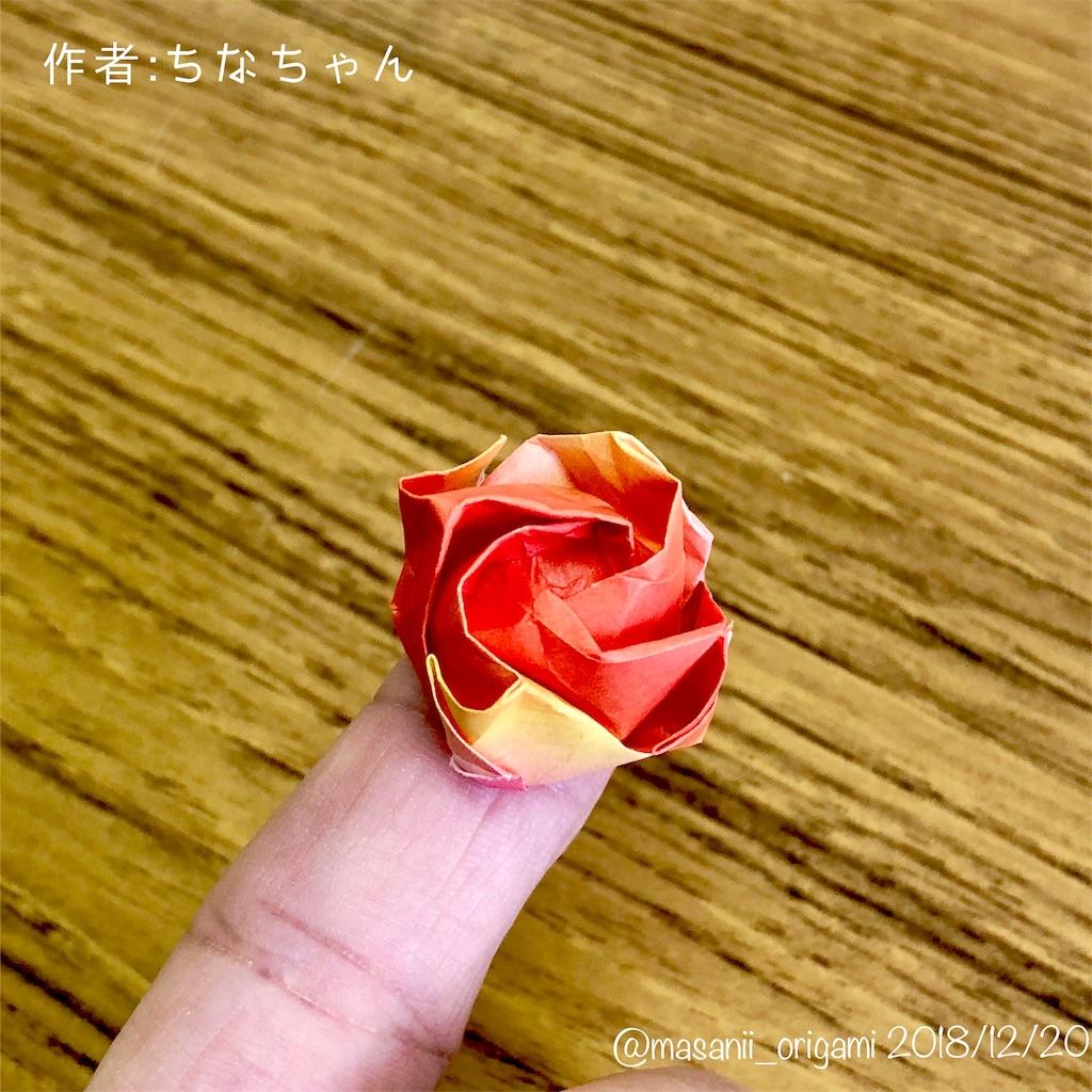 f:id:masanii_origami:20181220231008j:image