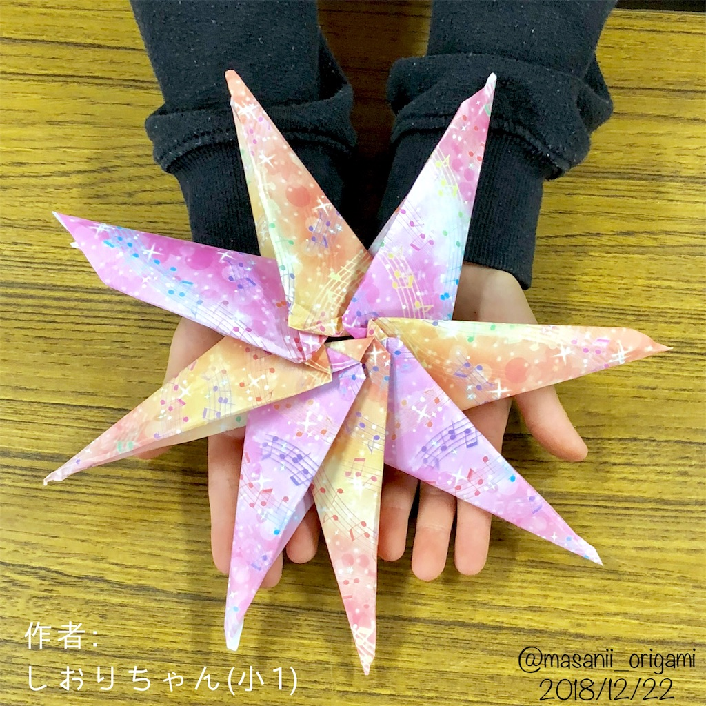 f:id:masanii_origami:20181222163639j:image