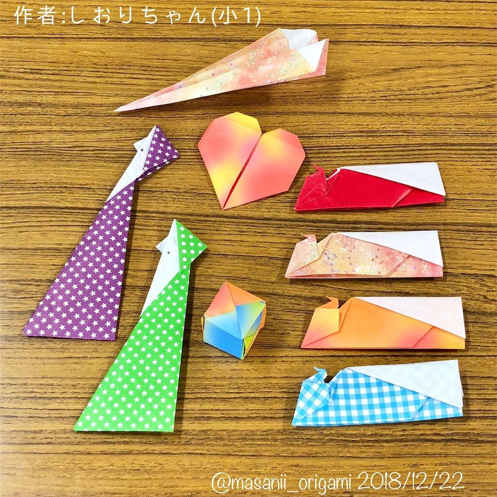 f:id:masanii_origami:20181222163657j:image