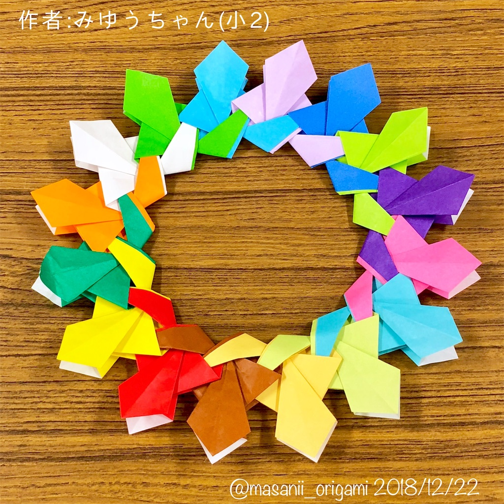 f:id:masanii_origami:20181222163712j:image