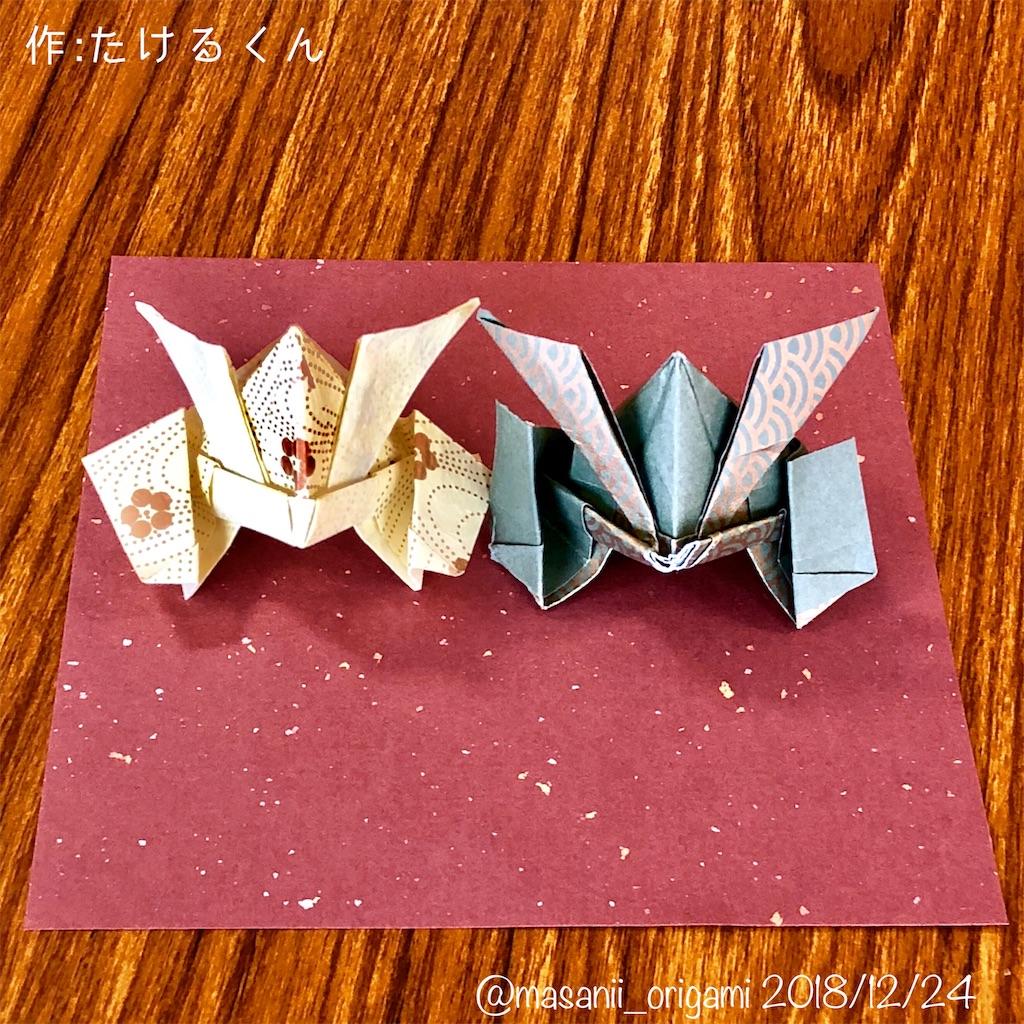 f:id:masanii_origami:20181224205942j:image