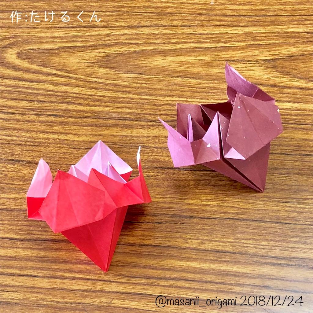f:id:masanii_origami:20181224205954j:image