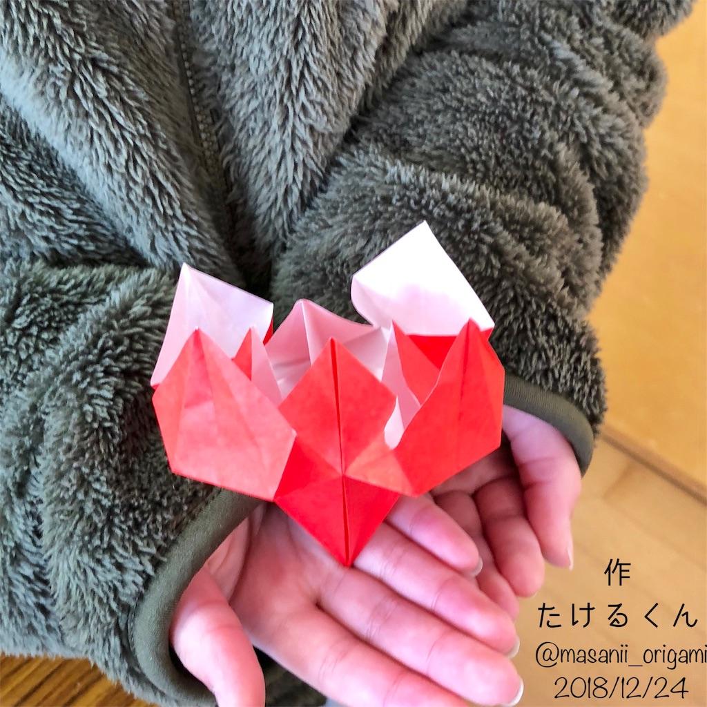 f:id:masanii_origami:20181224210005j:image