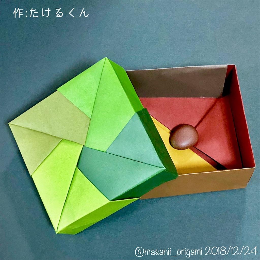 f:id:masanii_origami:20181224210016j:image