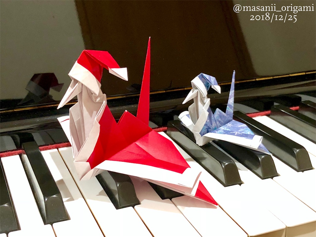 f:id:masanii_origami:20181225125201j:image
