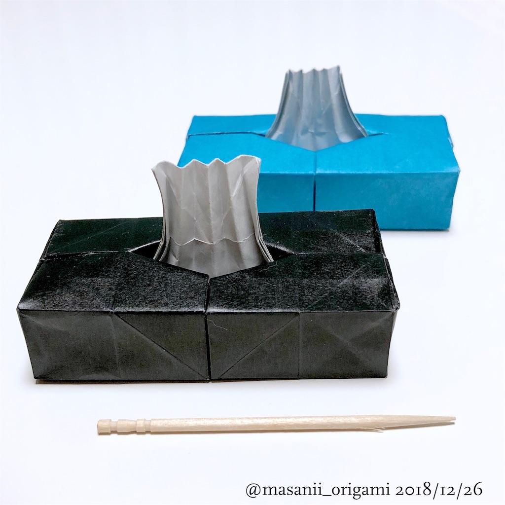 f:id:masanii_origami:20181226214743j:image