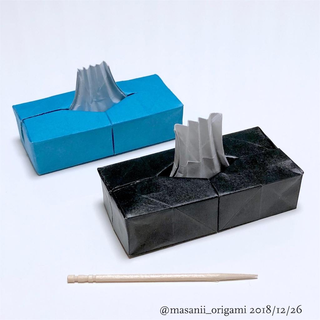f:id:masanii_origami:20181226215347j:image