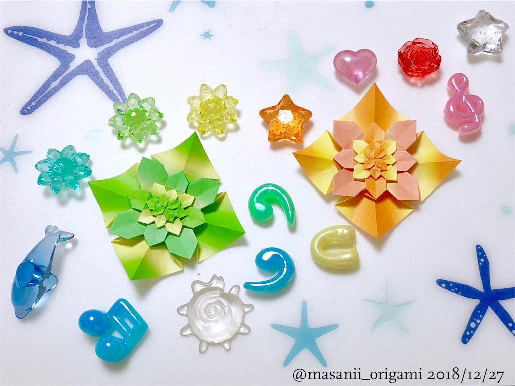 f:id:masanii_origami:20181227225733j:image