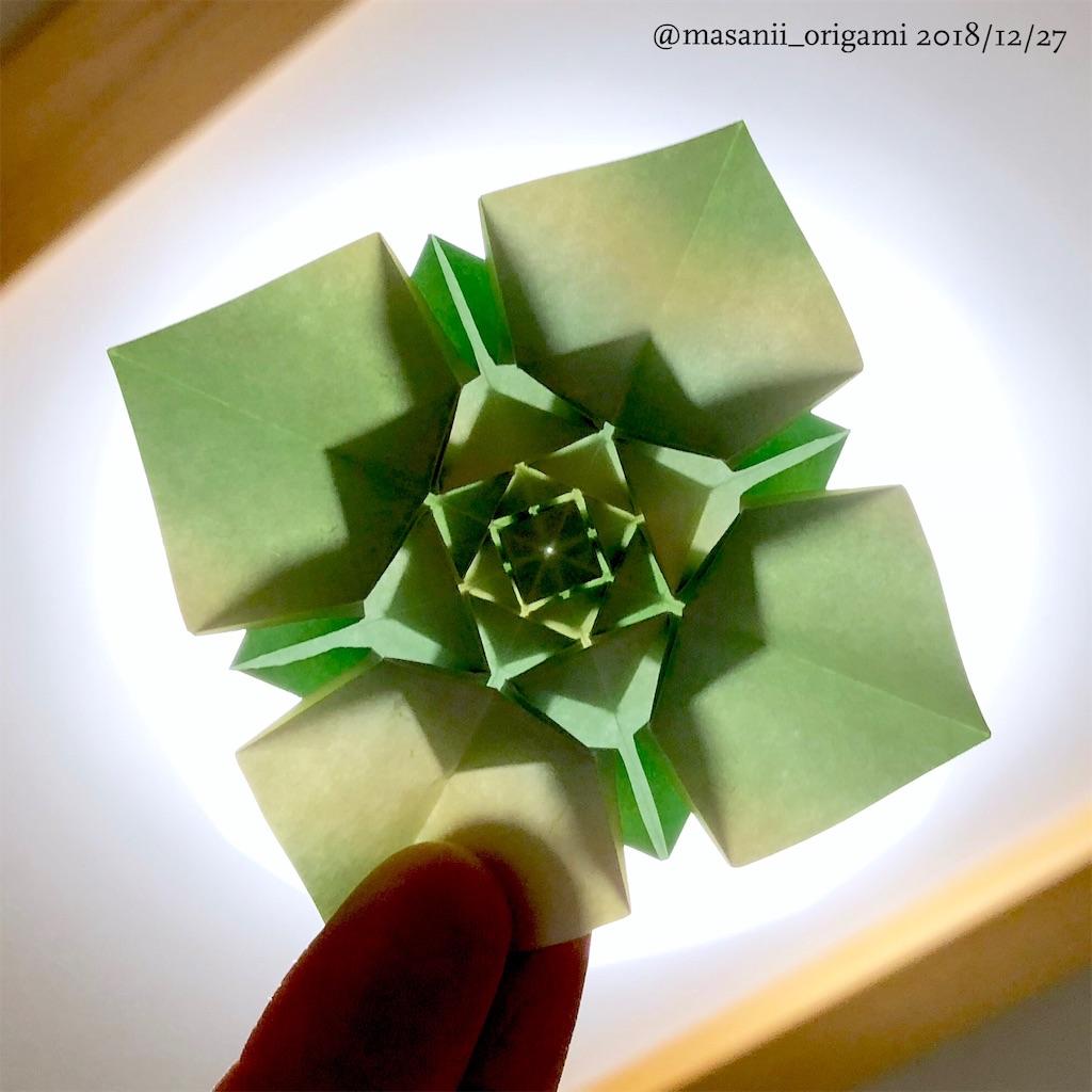 f:id:masanii_origami:20181227230027j:image