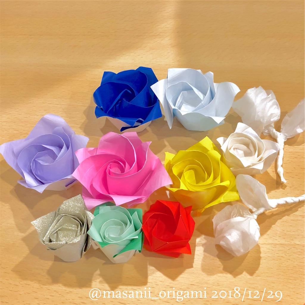 f:id:masanii_origami:20181229231442j:image