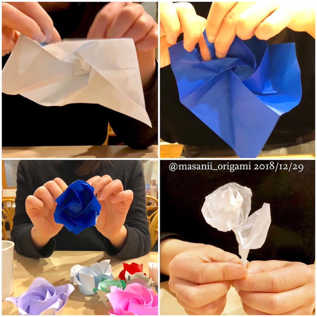 f:id:masanii_origami:20181229231558j:image
