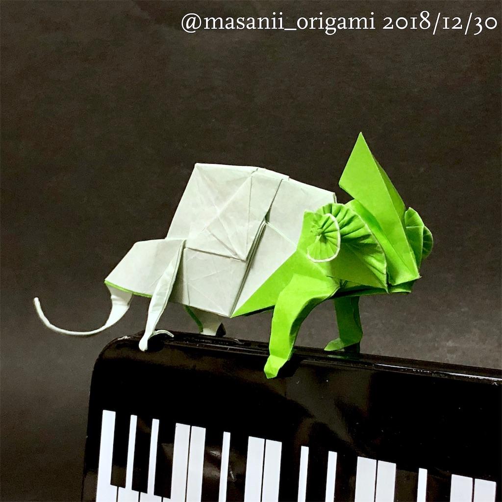 f:id:masanii_origami:20181230235659j:image