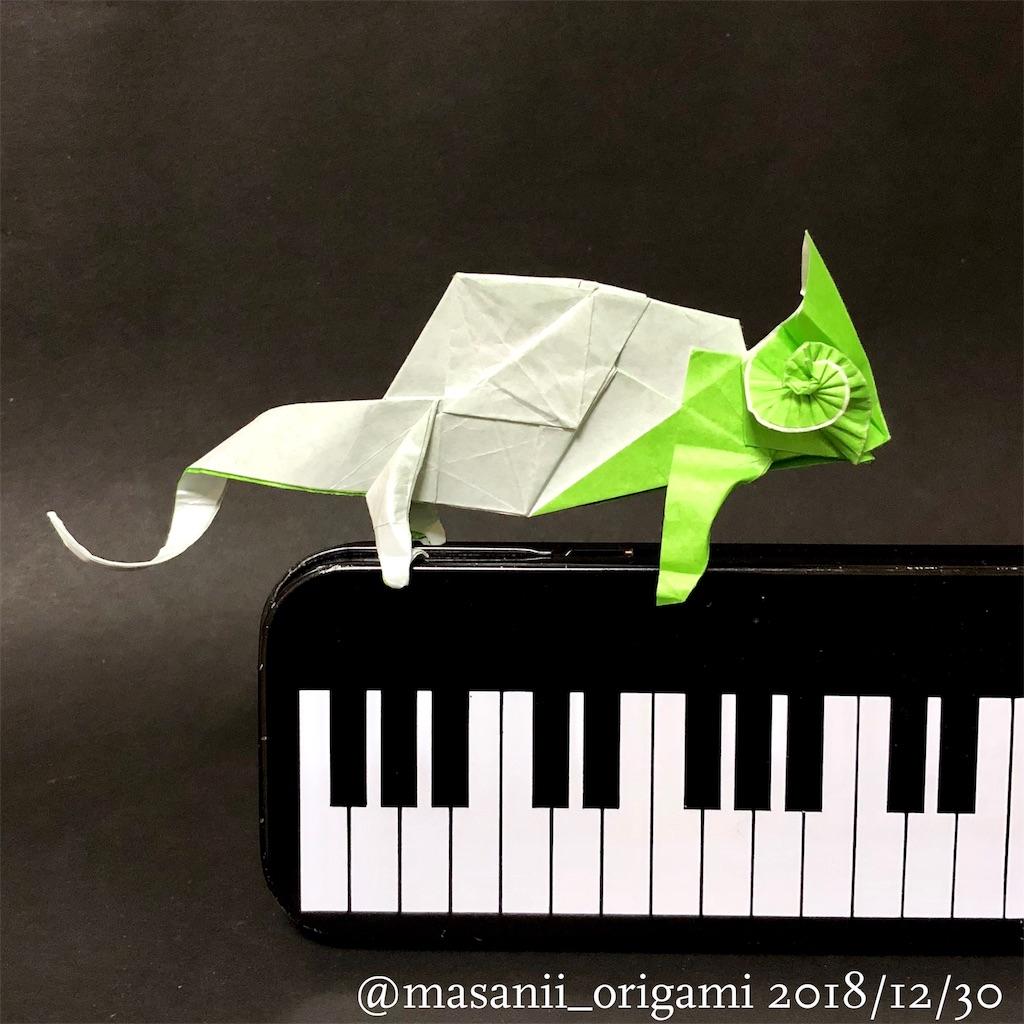 f:id:masanii_origami:20181231000459j:image