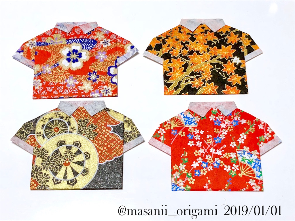 f:id:masanii_origami:20190101222641j:image