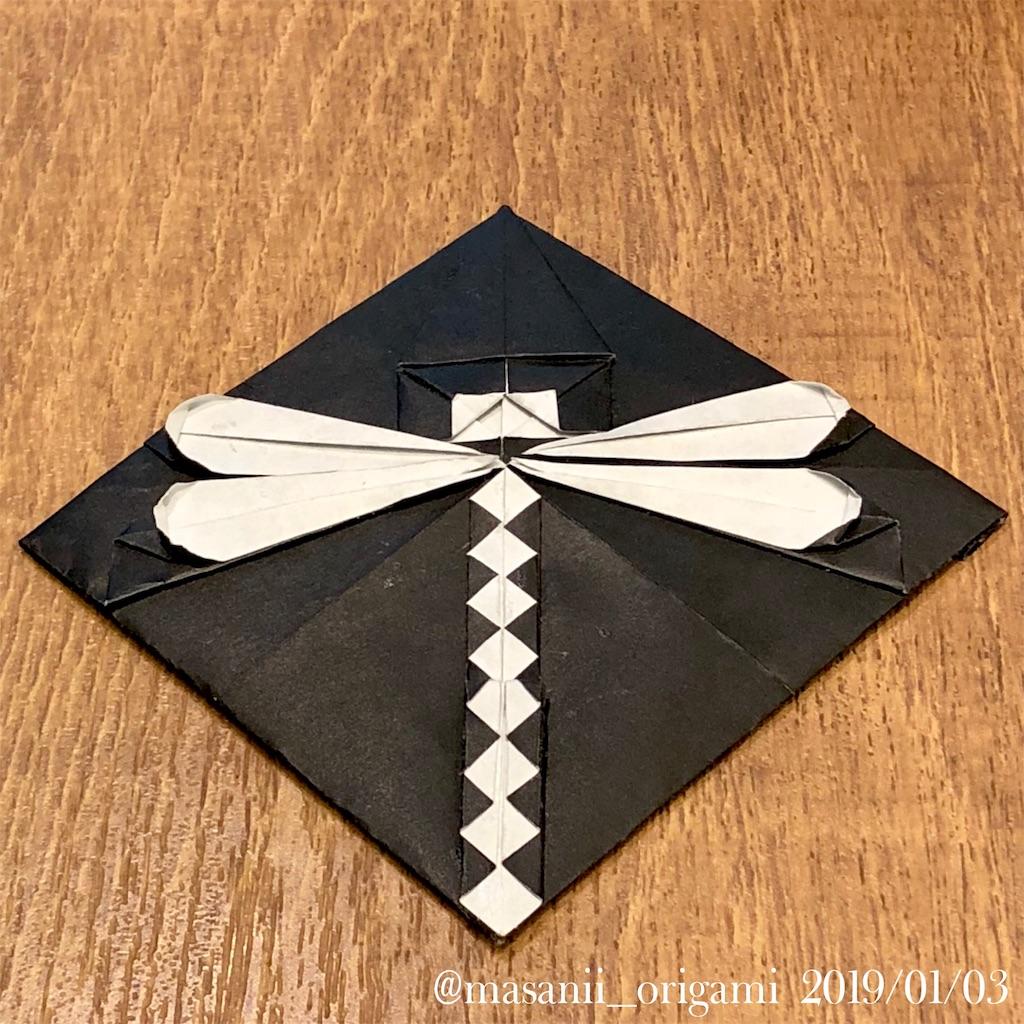 f:id:masanii_origami:20190103144123j:image
