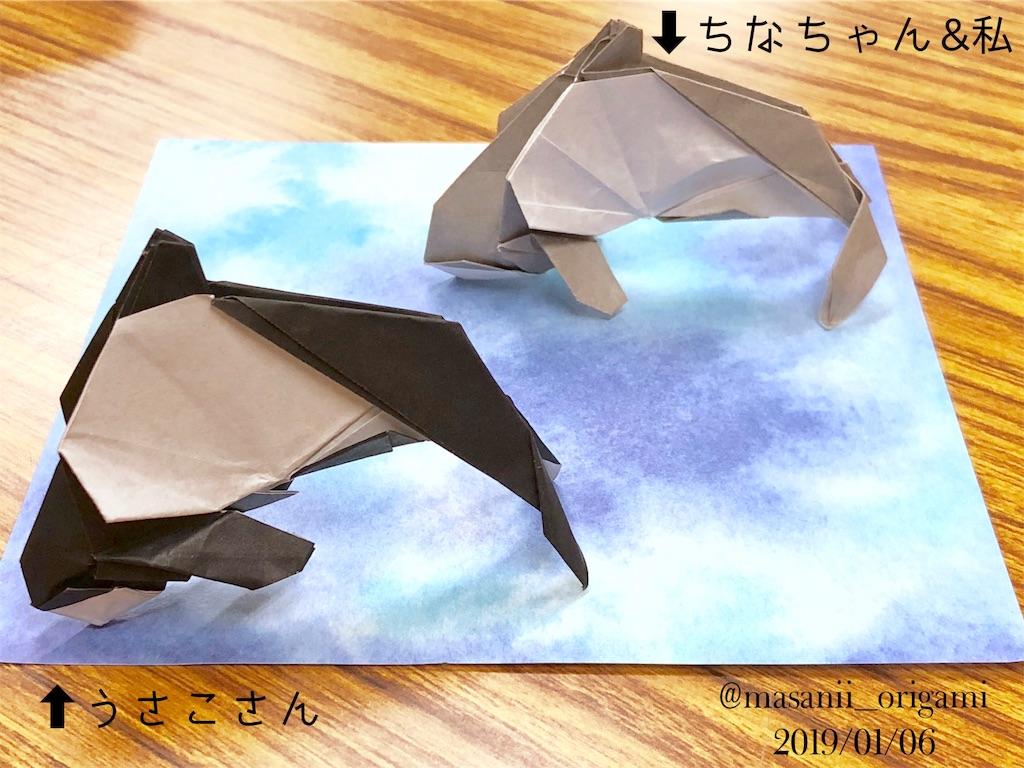f:id:masanii_origami:20190106223623j:image