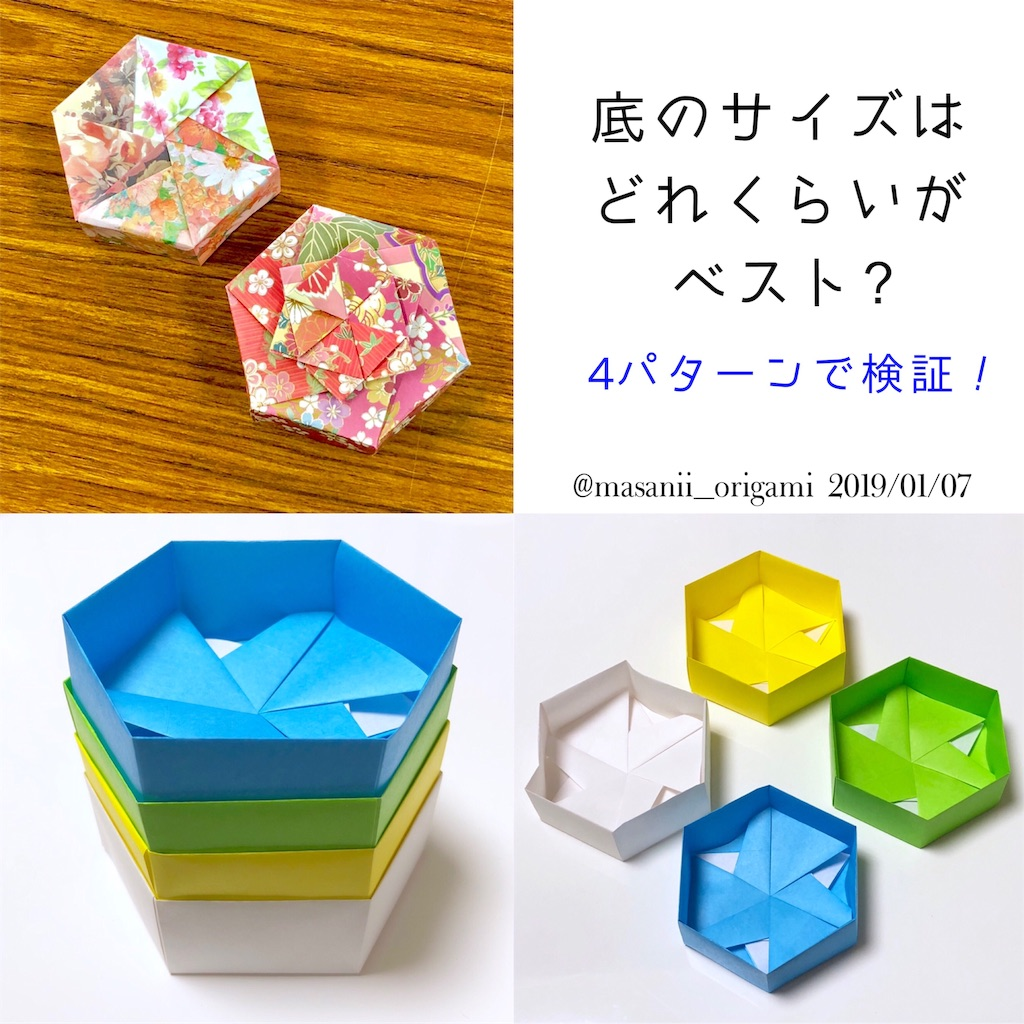 f:id:masanii_origami:20190107210511j:image