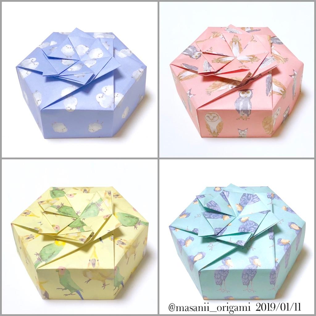 f:id:masanii_origami:20190111232044j:image