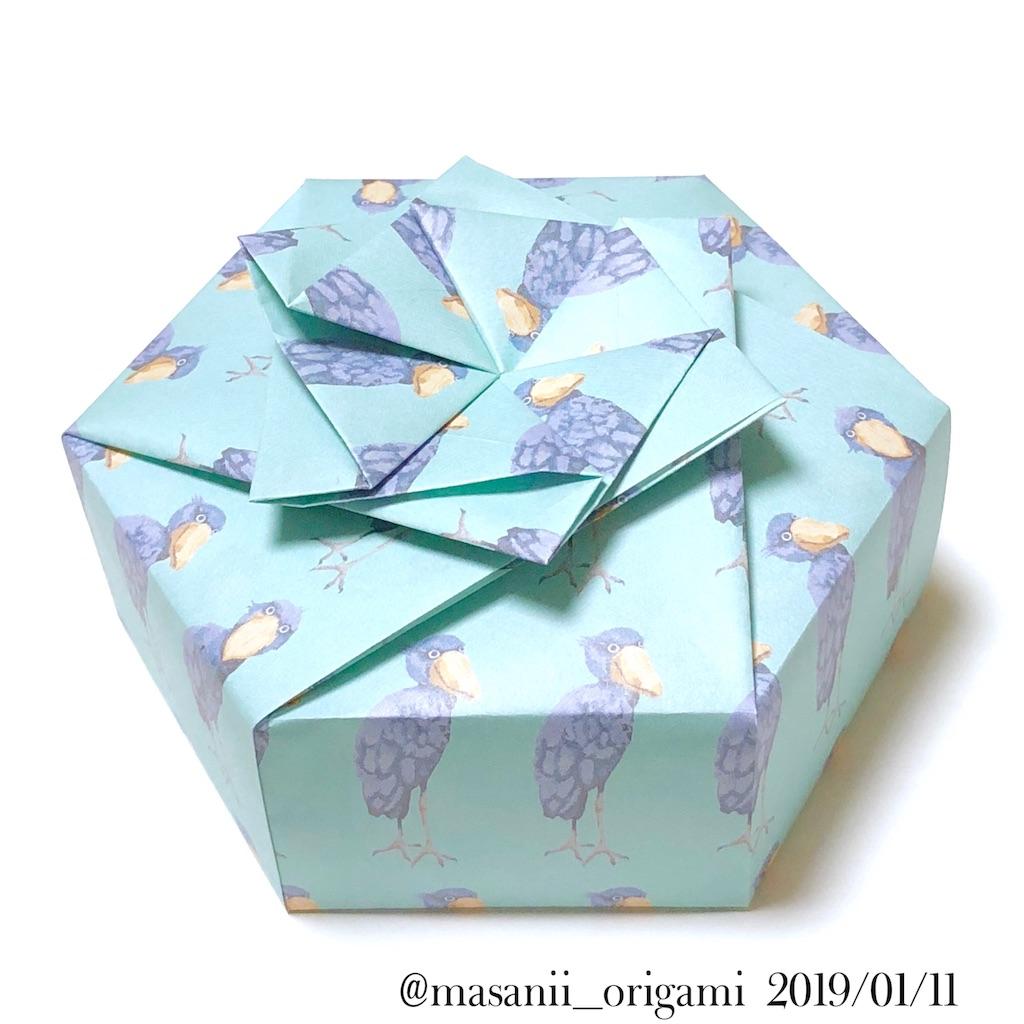f:id:masanii_origami:20190111232513j:image